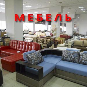 Магазины мебели Понырей