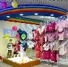 Детские магазины в Понырях