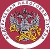 Налоговые инспекции, службы в Понырях