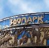 Зоопарки в Понырях